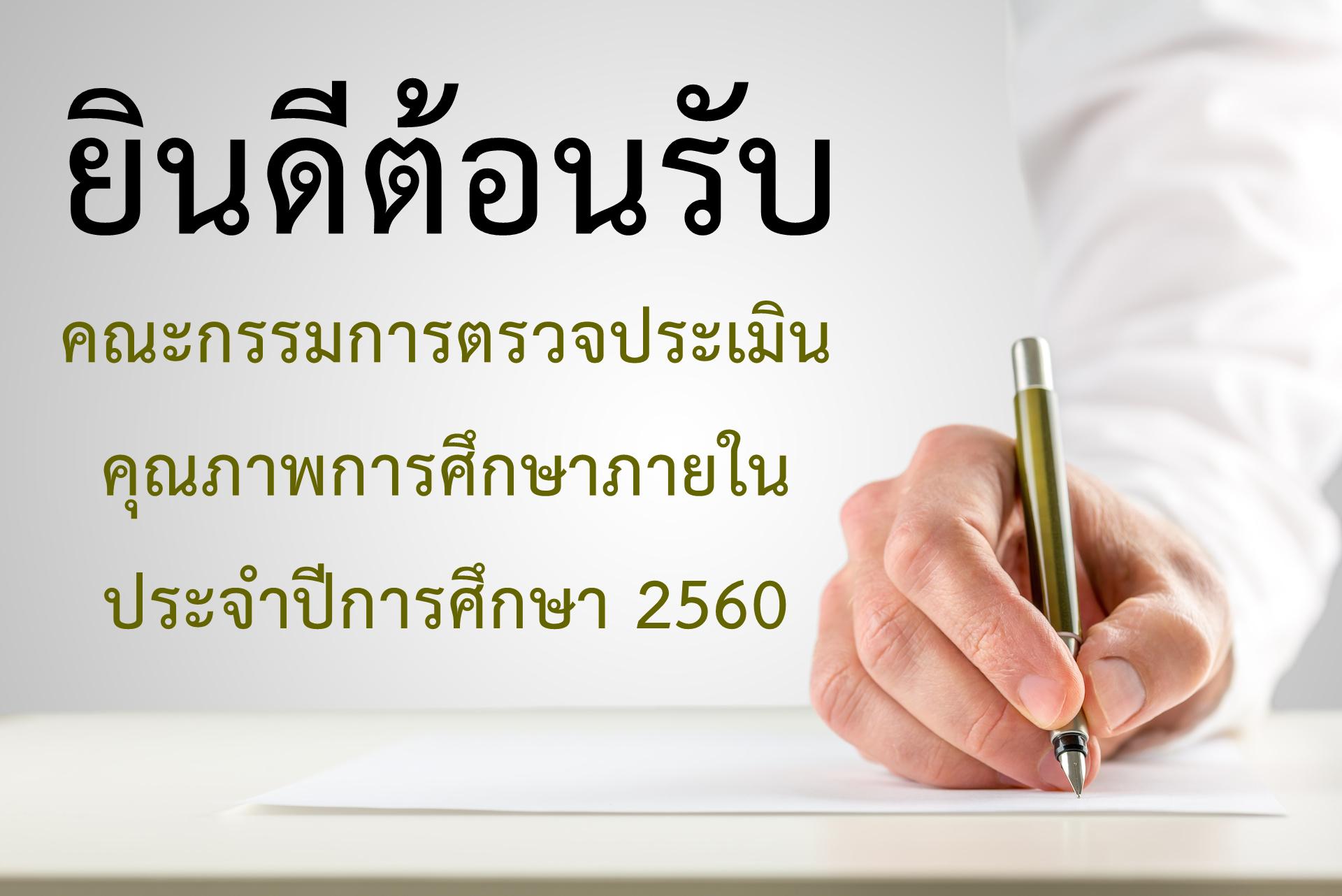 ยินดีต้อนรับ คณะกรรมการตรวจประเมินคุณภาพการศึกษาภายใน ประจำปีการศึกษา 2560