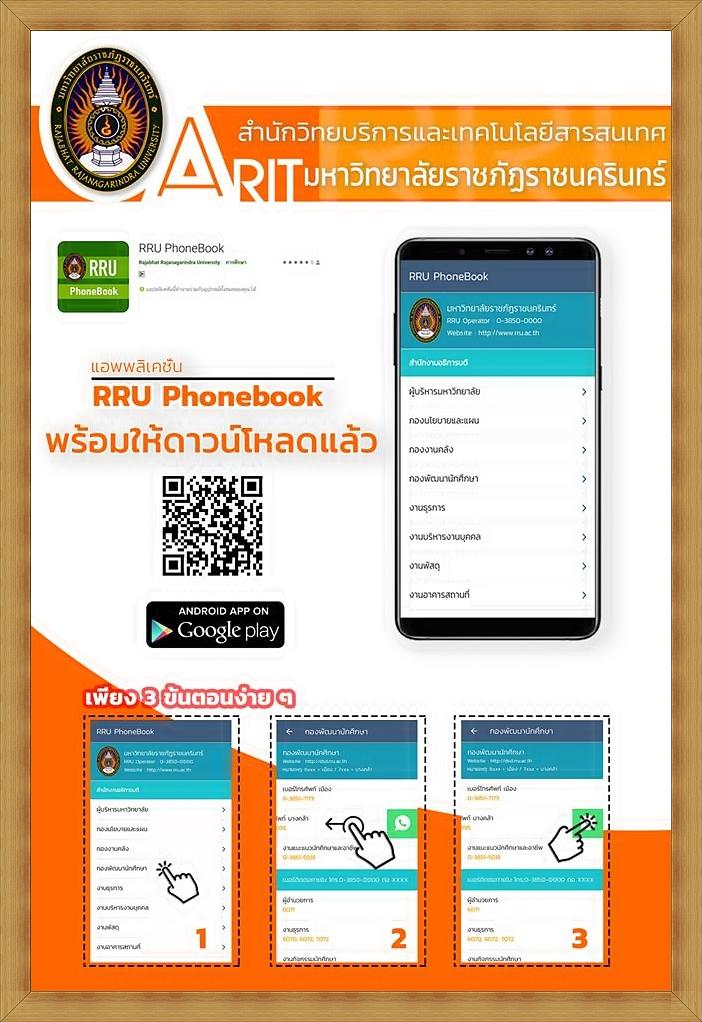 เบอร์โทรศัพท์ มหาวิทยาลัย Phonebook RRU University