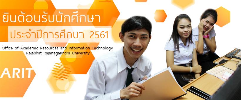 ยินดีต้อนรับนักศึกษา ประจำปีการศึกษา 2561