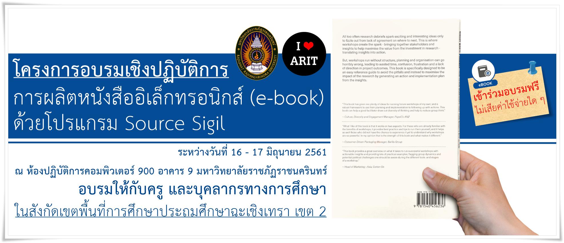 การผลิตหนังสืออิเล็กทรอนิกส์ (e-book) ด้วยโปรแกรม Source Sigil
